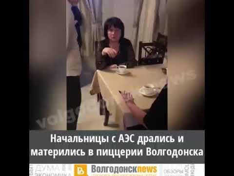 Начальницы с АЭС дрались и матерились в пицерии  Волгодонска