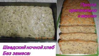 Шведский  Ночной Хлеб Без Замеса!   Оригинально, просто и вкусно!