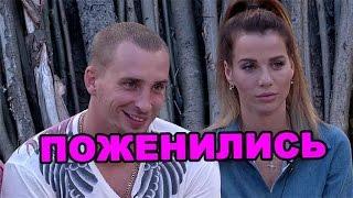Александра Гозиас и Костя Иванов поженились !  Новости дома 2 (эфир за 5 августа, день 4470)