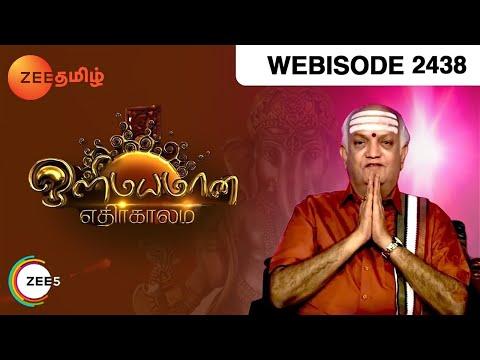 Olimayamana Ethirkaalam - Episode 2438  - April 15, 2017 - Webisode