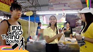 เทยเที่ยวไทย-เจนนี่-ก๊อตจิ-ทะเลาะกันกลางตลาด