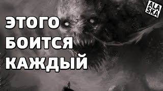 Страхи всех геймеров 2