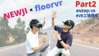 VRについて教えて頂きました!~Part2~