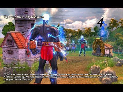 наоборот герои меча и магии 7 прохождение кампаний описание виды термобелья