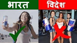 विदेशों में बेन ये चीजे जो हम भारत में इस्तमाल करते है | Products That are Banned in Foreign
