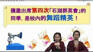 Publication Date: 2017-12-06   Video Title: 17-18 石湖群英會04