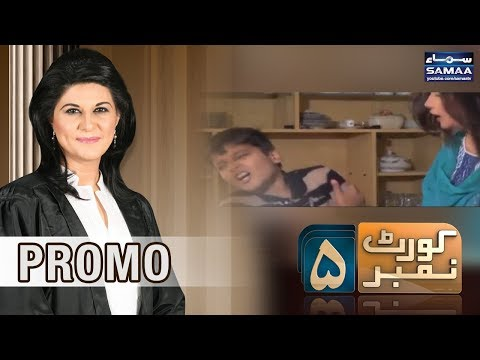 Doosri Maa Ka Bachay Per Zulm | Court No.5 | SAMAA TV | PROMO