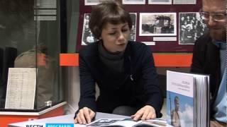 23-ий том ''Библиотеки ярославской семьи'' вышел в свет