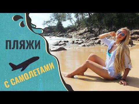 ПЛЯЖИ ПХУКЕТА -Где сделать красивые фото на море в Тайланде - ПЛЯЖ Найтон, Май Кхао, Най янг