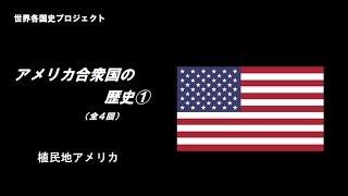 アメリカの歴史(世界各国史プロジェクト)