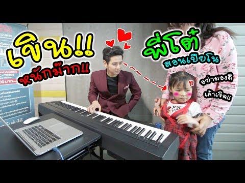 เขินหนักม๊าก!! พี่โต๋ สอนเปียโน | BECTERO MUSIC COURSE | แม่ปูเป้ เฌอแตม Tam Story
