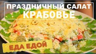 Как приготовить праздничный салат Крабовье? Простой и интересный рецепт