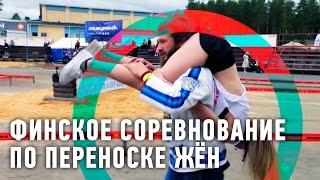 Финские соревнования по переносу жён