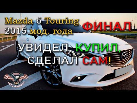Авто из США. Авто из Америки. Mazda 6 Touring Plus 2015 модельного года. Финал! [2020]