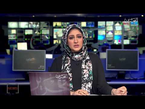 BAHRAIN NEWS CENTER : ENGLISH NEWS 30-03-2020