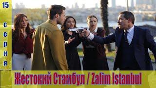 Жестокий Стамбул / Zalim Istanbul 15 серия [турецкий сериал 2019] | [сюжет, анонс]