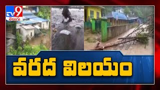 Flood-like situation in few districts of Kerala after incessant rainfall - TV9