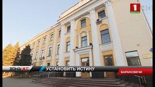 Возбуждено уголовное дело по факту убийства жительницы Барановичей. Зона Х