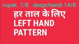 Har taal ke liye Left Hand pattern - taal ke hisab se left h...