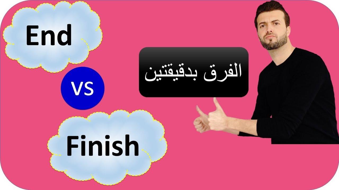 تعلم الانجليزية بدقيقتين فقط: الفرق بين End vs Finish