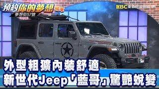 外型粗獷內裝舒適 新世代Jeep「藍哥」驚艷蛻變《夢想街57號 預約你的夢想 精華篇》20200306 李冠儀 程志熙 黃聖君