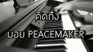 คิดถึง - PEACEMAKER Piano Cover by S