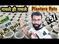 Buy Plant Pots & Containers at Wholesale Cheap Price | गमले ही गमले | Flower Pots & Planter Pots