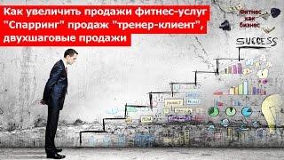 видео Как увеличить продажи услуг
