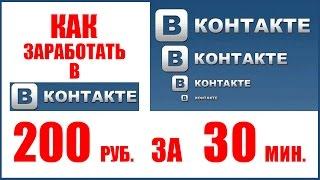 Как заработать 500 рублей за 5 минут Быстрый заработок в интернете