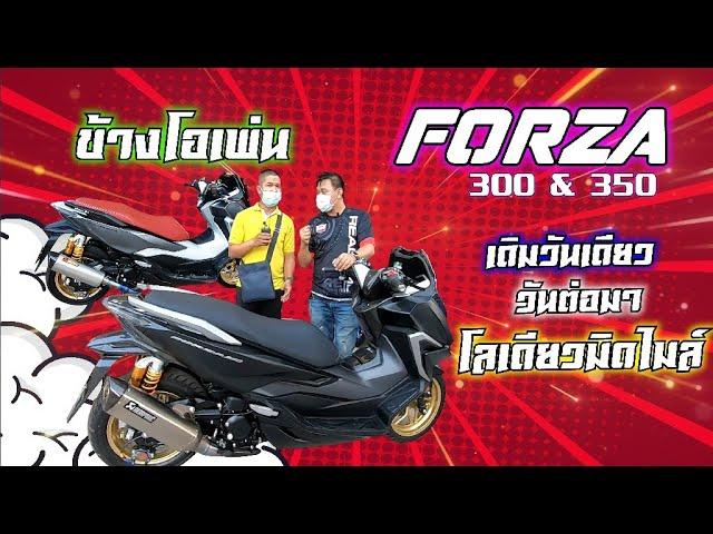 Forza 300&350 ข้างโอเพ่น เดิมวันเดียว โลเดียวมิดไมล์
