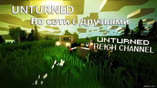 video-igra-unturned-igraem-s-druzyami