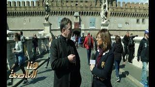 هنا العاصمة | الاب جون ووك يشرح قصة وتاريخ الفاتيكان منذ ان كانت مكان للدفن