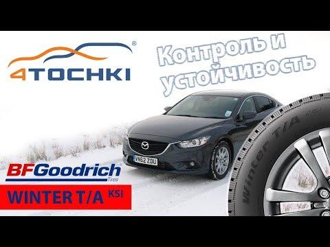 BFGoodrich Winter T/A KSI - контроль и износоустойчивость