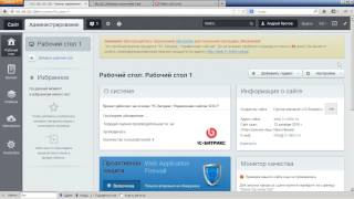 7. Урок - Управление доступом и безопасность – Управление пользователями и итоги, видео 3/4