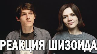 Реакция шизоида на видео Евгении Стрелецкой о шизоидах