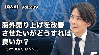 第239回 【Q&A】海外売り上げを改善させたいがどうすれば良いか?