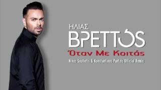 Ηλίας Βρεττός - Όταν Με Κοιτάς (Nikos Souliotis & Konstantinos Pantzis Official Remix)