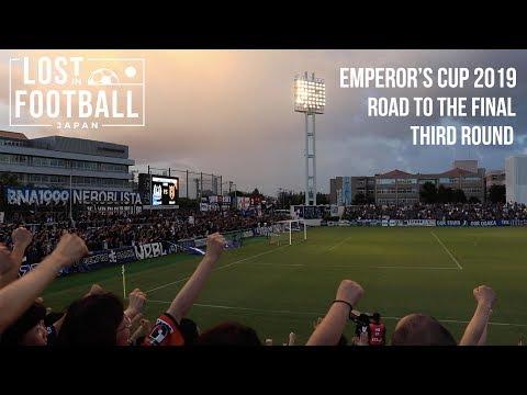 Emperor's Cup Road To The Final | Third Round | Gamba Osaka V Hosei University