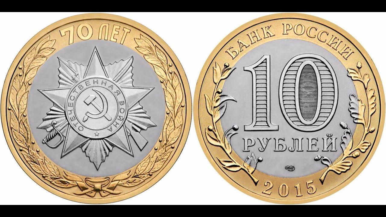 Монета 10 рублей 70 лет победы 2015 альбонумизматико альбомы москва