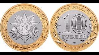 Монета : 10 рублей 2015 года - 70 лет Победы / Нумизматика