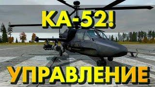 УПРАВЛЕНИЕ ВЕРТОЛЁТОМ КА-52! - DayZ Epoch(Управление вертолётом Ka-52 в DayZ Epoch! ❏ Понравилось видео? Подпишись! ▻ http://bit.ly/IEXPERTMAN Группа Вконтакте http://vk.co..., 2014-01-29T04:37:48.000Z)
