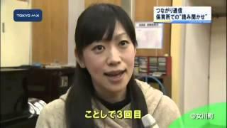 東日本大震災の被災地の現状に関する情報をお伝えする[つながり通信]です。今回は宮城県女川町の子どもたちをとりまく現状についてお伝えします。 女川町は海に面した ...