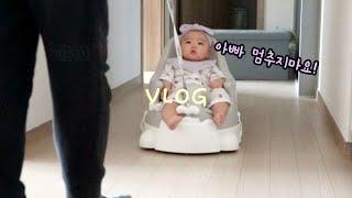 [VLOG#14]육아브이로그, 육아템추천, 아기가 좋아…