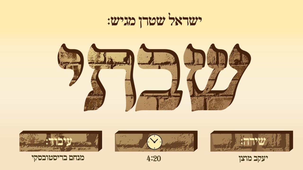 ישראל שטרן מגיש: שבתי - בביצוע יעקב מוצן | Shivti - cantor yaakov motzen