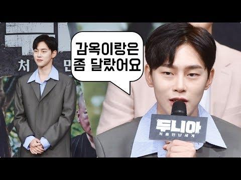 '두니아' 권현빈(Kwon Hyun Bin)이 느낀 '옥살이'와의 차이점 @ '두니아' 제작발표회