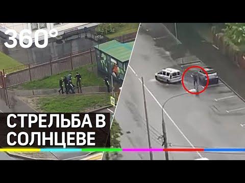 Разборки со стрельбой в Солнцеве - видео с камер