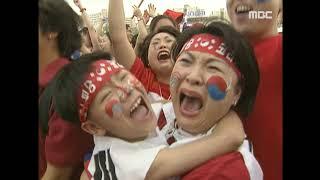 [MBC 한일월드컵] 2002년 6월의 함성, 대~한민국