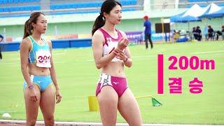 200m결승/여자일반/2020종별육상대회