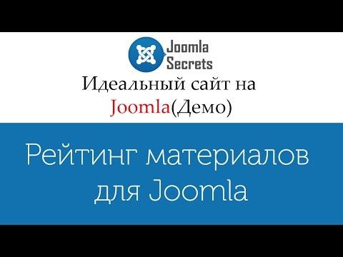 Рейтинг материалов для Joomla