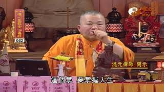 【唯心聖教安心真經62】| WXTV唯心電視台